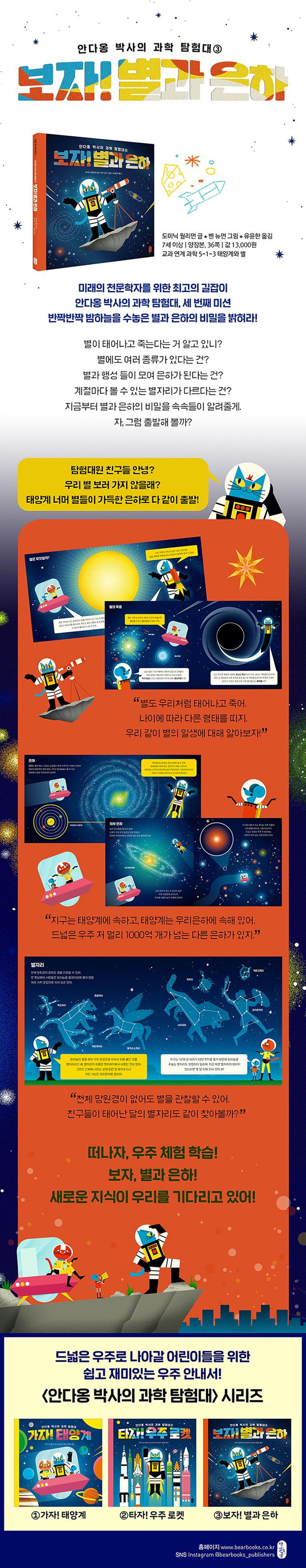 보자! 별과 은하(생각곰곰 7)(양장본 HardCover) 도서 상세이미지