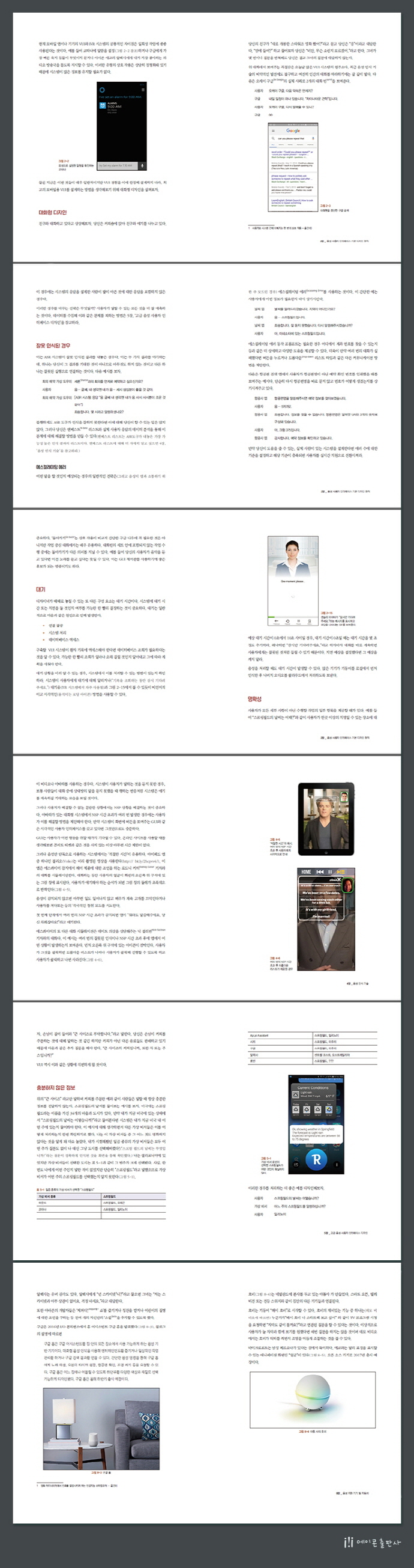 음성 사용자 인터페이스 디자인(UX 프로페셔널) 도서 상세이미지