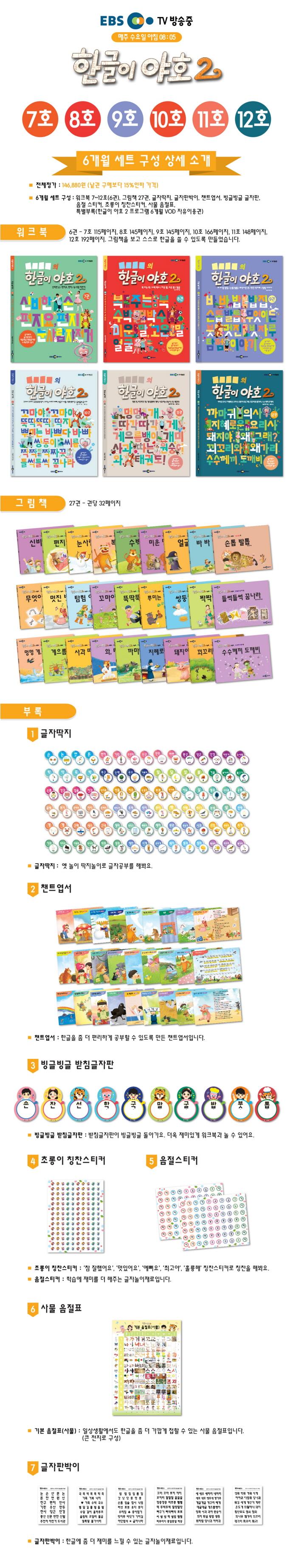 한글이 야호2 7~12호 6개월 세트(전33권) 도서 상세이미지