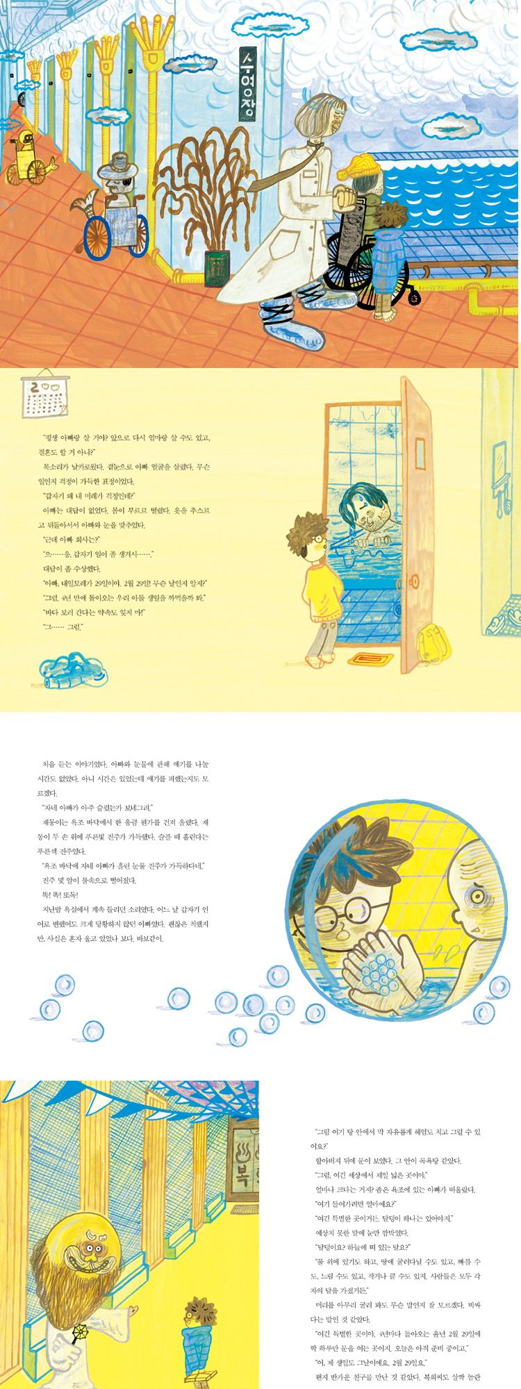 복희탕의 비밀(함께하는이야기 3) 도서 상세이미지