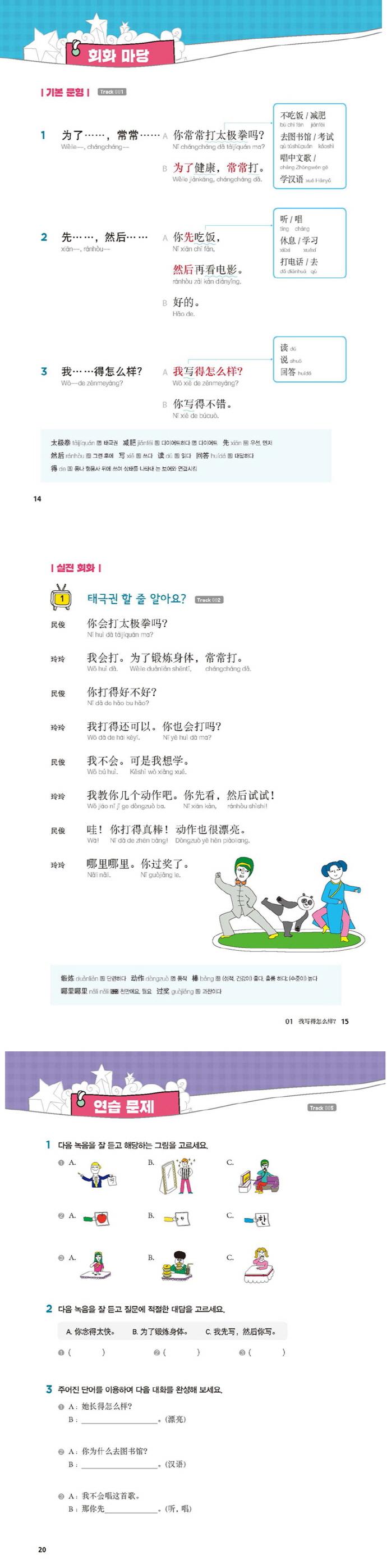 니하오 중국어 회화. 2 도서 상세이미지