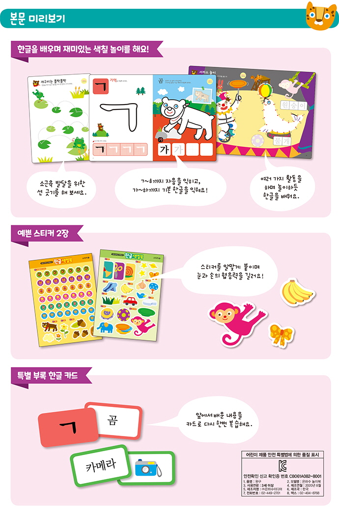 한글 색칠북(엄마와 함께 쉽고 재미있게!) 도서 상세이미지