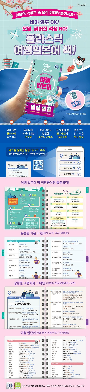 여행 일본어(해외에서 바로 통하는)(워터프루프)(스프링) 도서 상세이미지