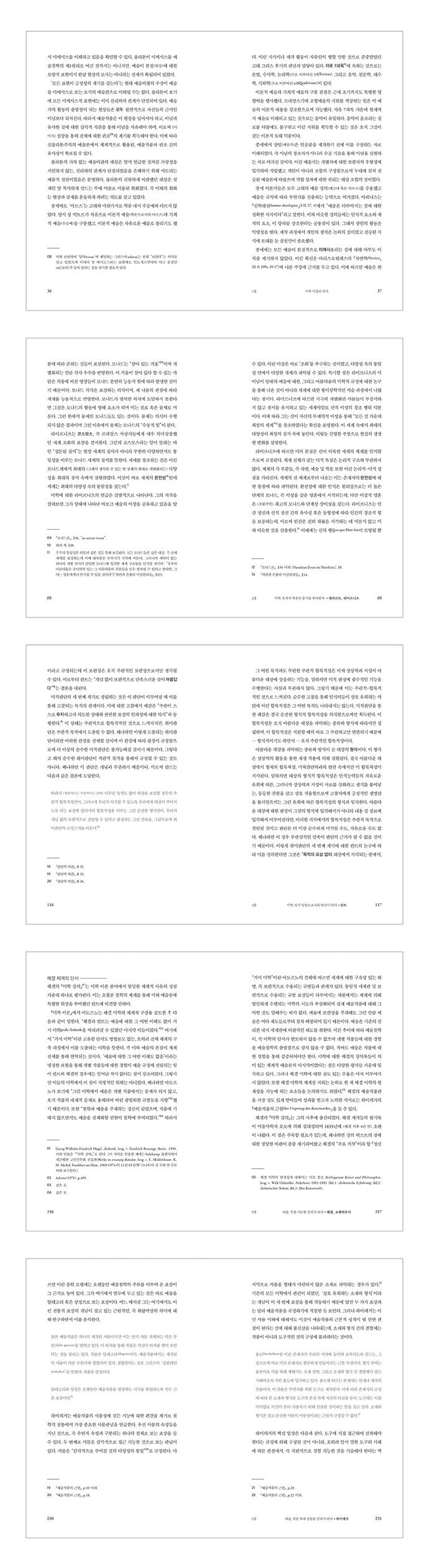 미와 예술 도서 상세이미지
