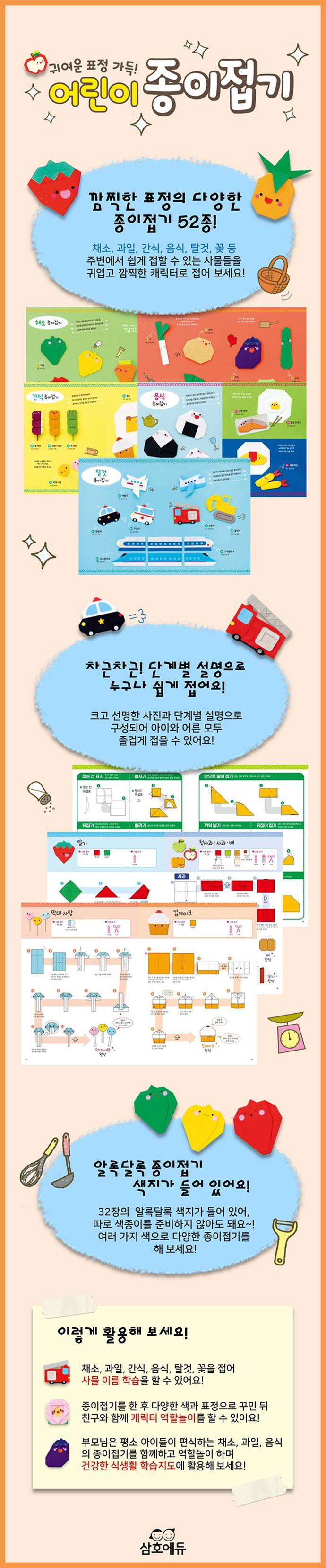 어린이 종이접기(귀여운 표정 가득!) 도서 상세이미지