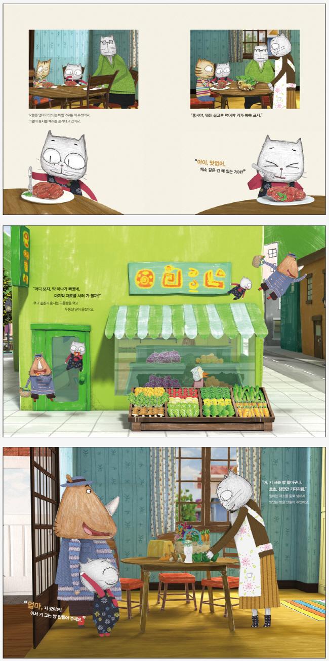 구름빵: 키 크는 빵 주세요(구름빵 애니메이션 그림책 2)(양장본 HardCover) 도서 상세이미지