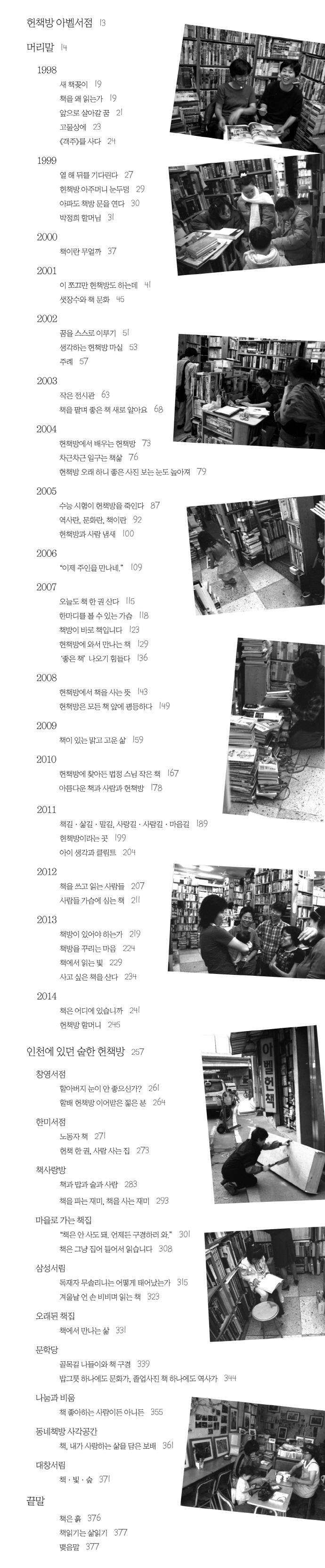 책빛숲, 아벨서점과 배다리 헌책방거리 도서 상세이미지