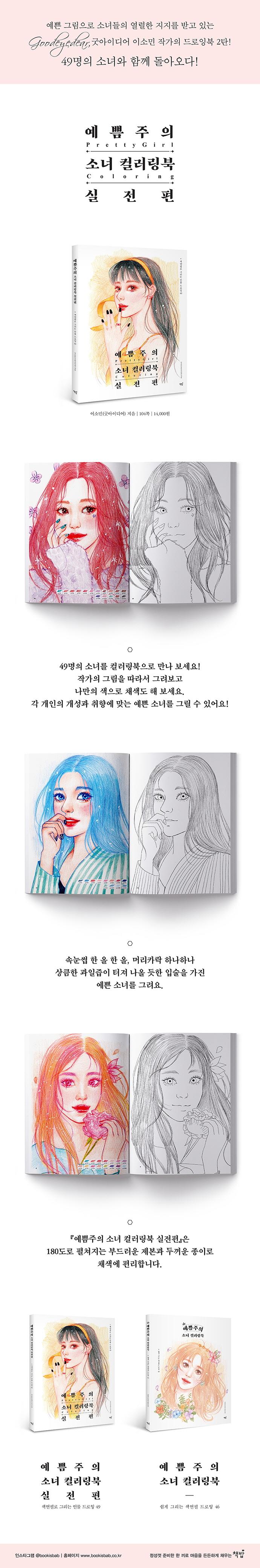 예쁨주의 소녀 컬러링북 실전편 도서 상세이미지