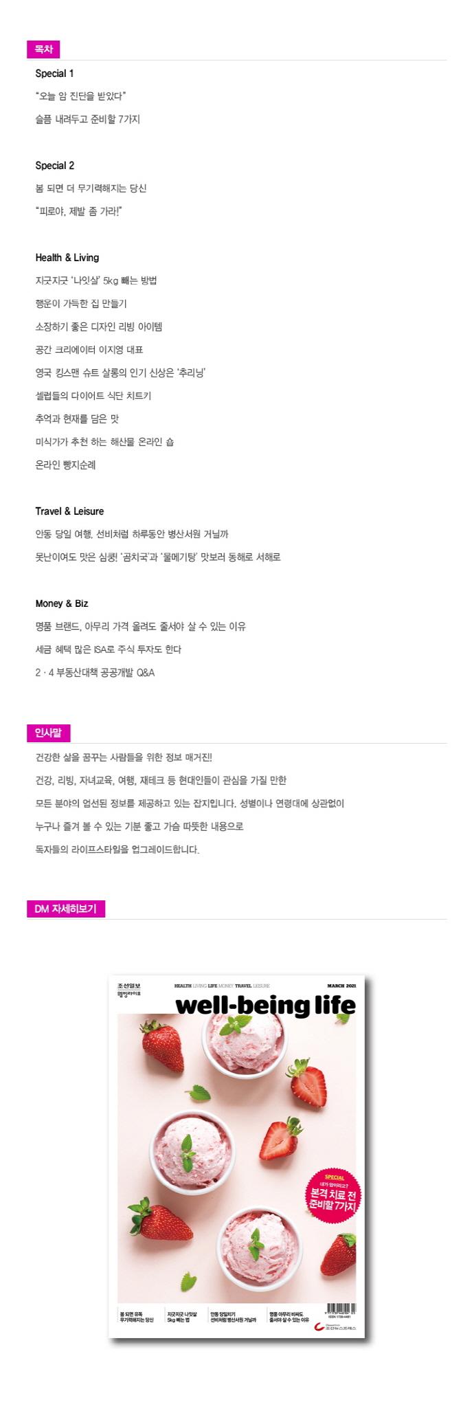 웰빙라이프(2019년 3월호) 도서 상세이미지