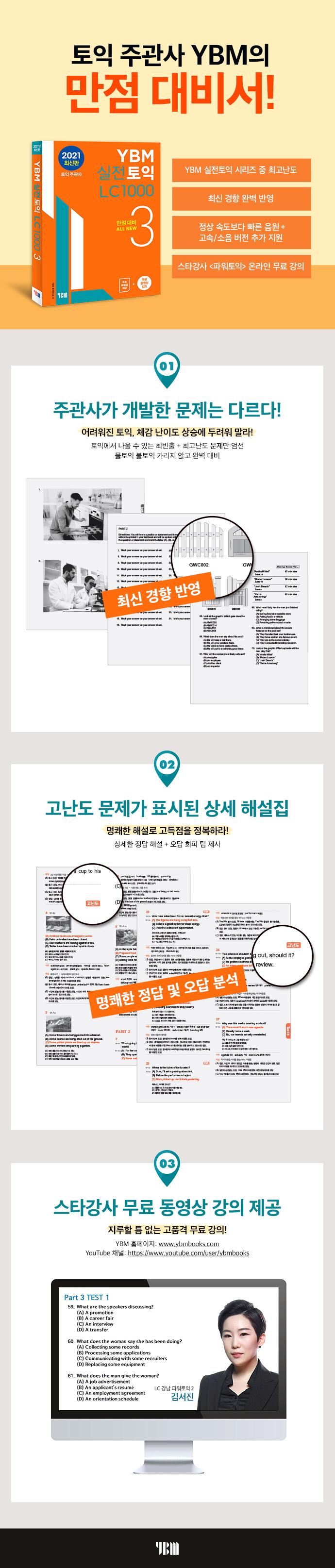 YBM 실전토익 LC 1000. 3 도서 상세이미지