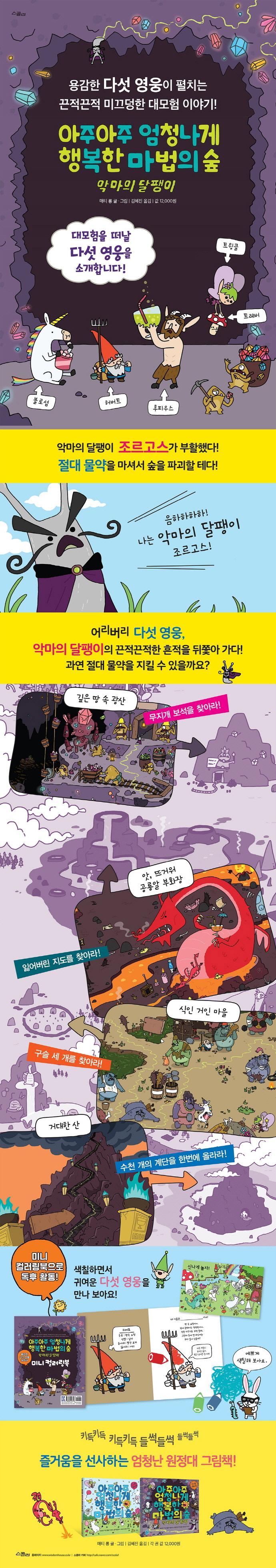 아주아주 엄청나게 행복한 마법의 숲: 악마의 달팽이(스콜라 창작 그림책 6)(양장본 HardCover) 도서 상세이미지