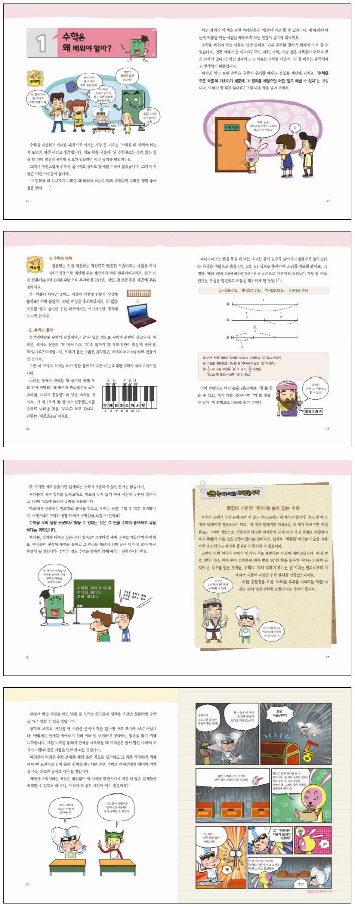 초등수학 공부방법(자기주도)(꽉채운 학습문고 11) 도서 상세이미지