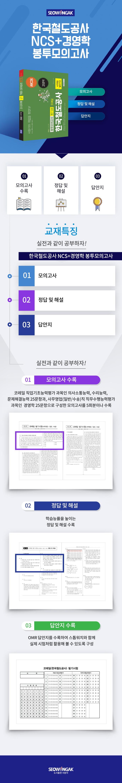 코레일 한국철도공사 사무영업(일반/수송) 봉투모의고사 찐! 5회(2020 하반기)(NCS) 도서 상세이미지