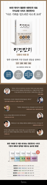 명견만리: 인구, 경제, 북한, 의료 편 도서 상세이미지