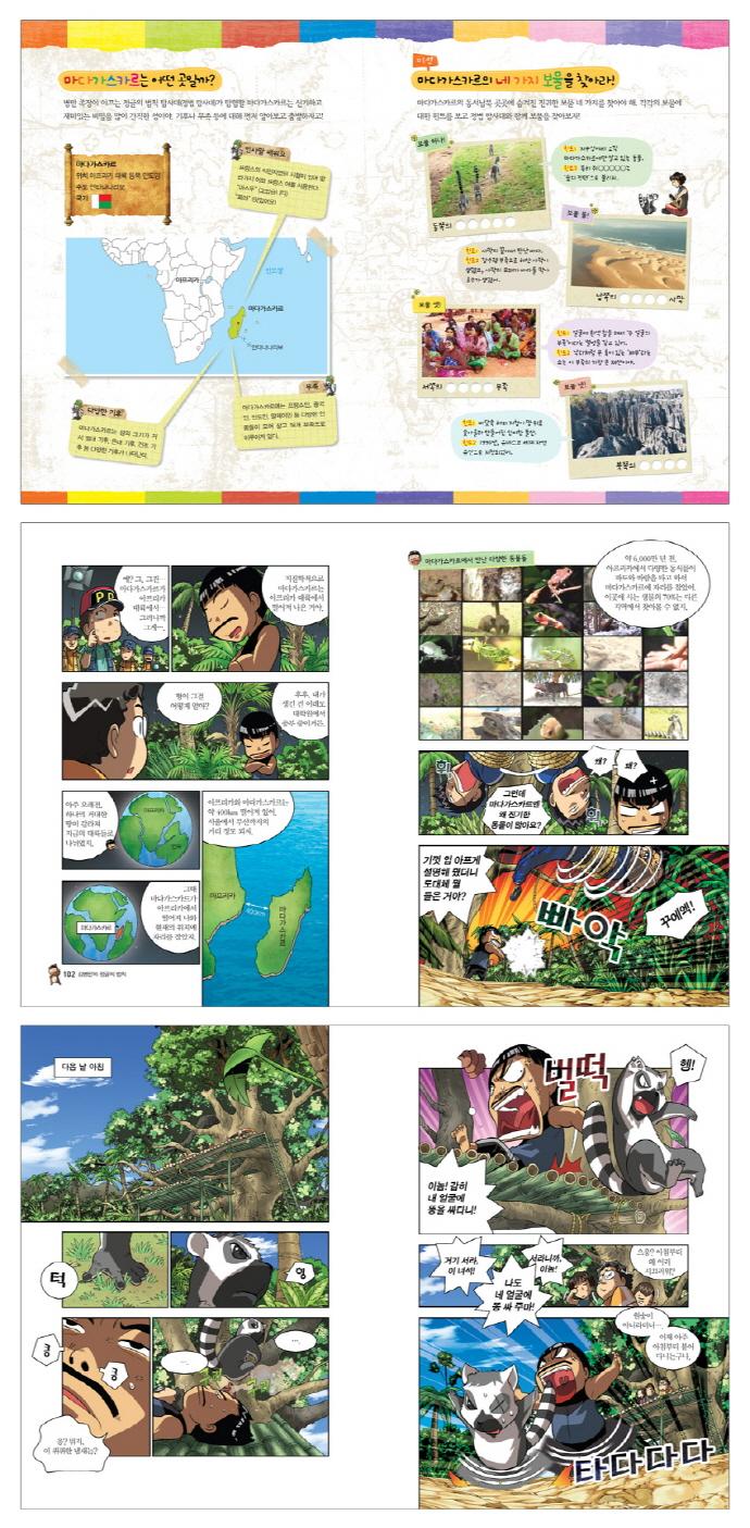 정글의 법칙. 2: 마다가스카르(SBS) 도서 상세이미지