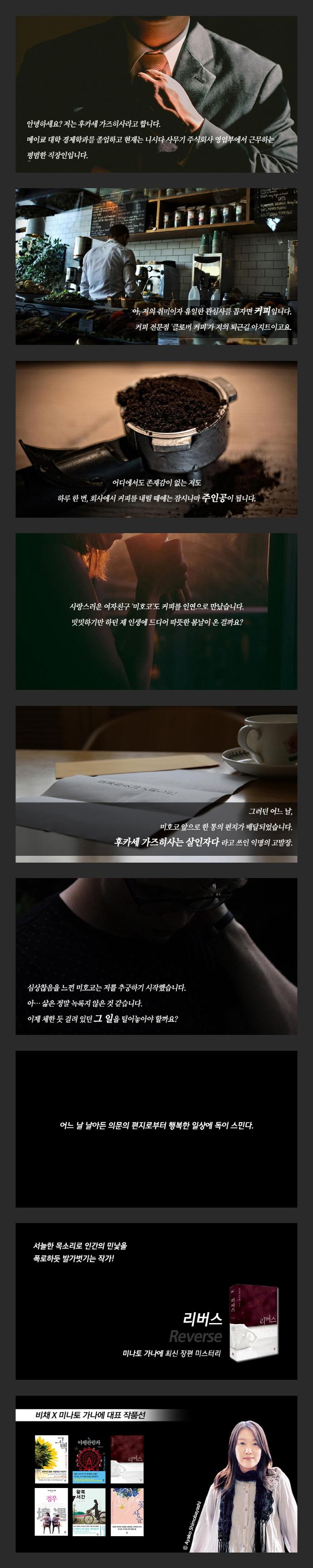 리버스(블랙 앤 화이트 71) 도서 상세이미지