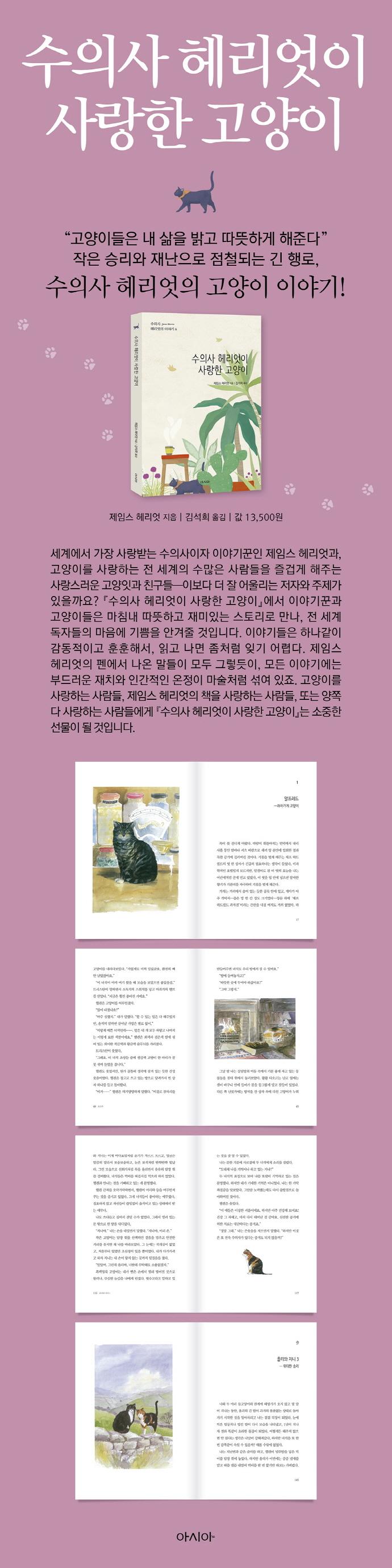 수의사 헤리엇이 사랑한 고양이(수의사 헤리엇의 이야기 6) 도서 상세이미지