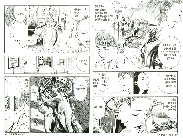 신의 물방울. 12 (와이드) 도서 상세이미지