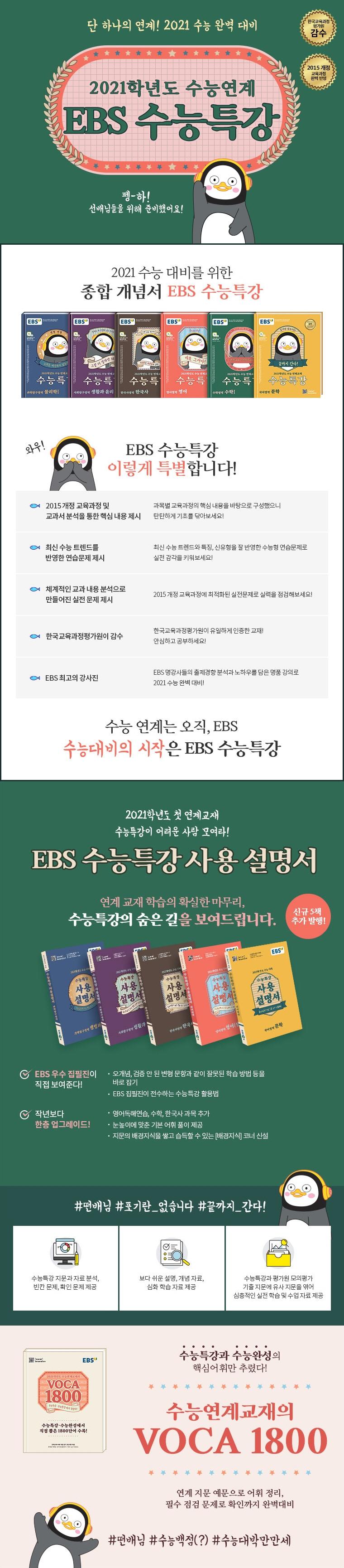 2021학년도의 수능연계교재의 Voca 1800(2020)(2021 수능대비)(EBS) 도서 상세이미지