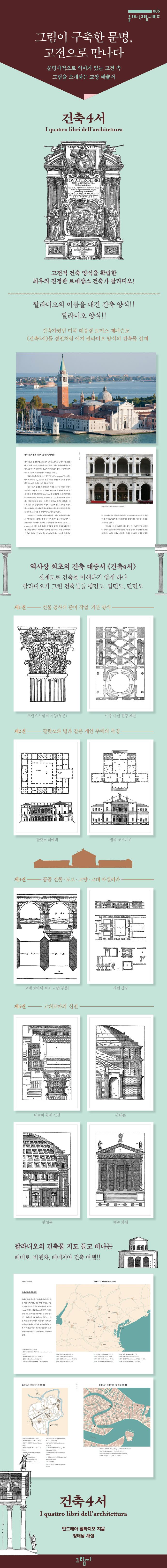 건축4서(클래식그림씨리즈 6)(양장본 HardCover) 도서 상세이미지