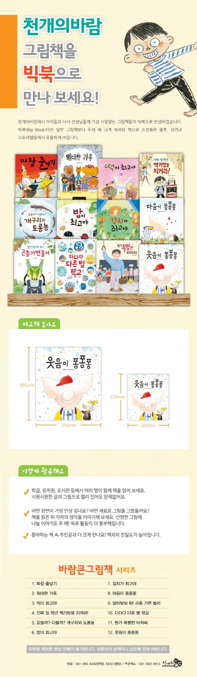 웃음이 퐁퐁퐁(빅북)(바람큰그림책 12) 도서 상세이미지