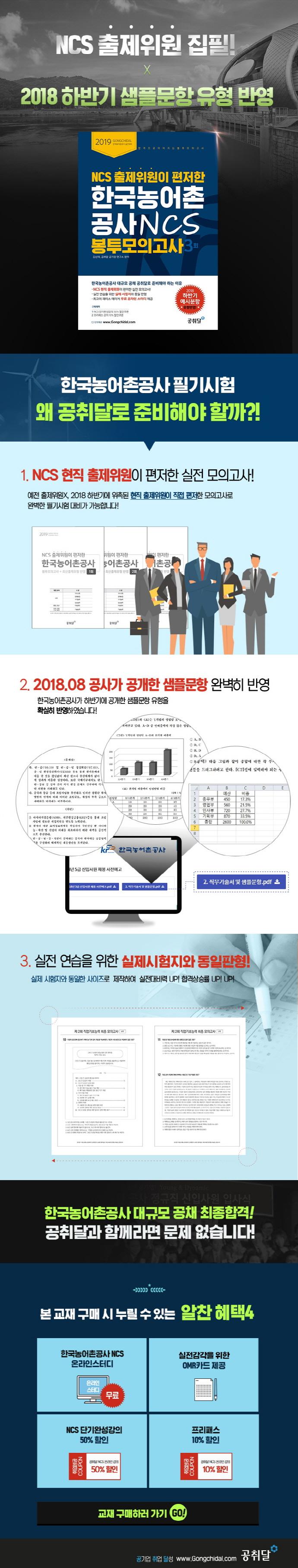 한국농어촌공사 NCS 봉투 모의고사(3회)(2019)(NCS 출제위원이 편저한) 도서 상세이미지