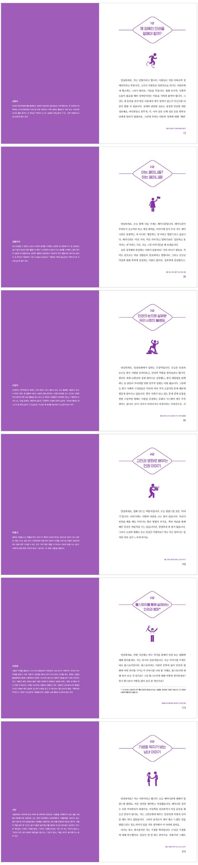 인권연대의 청소년 인권 특강(10대를 위한 인문학 특강 시리즈 4) 도서 상세이미지