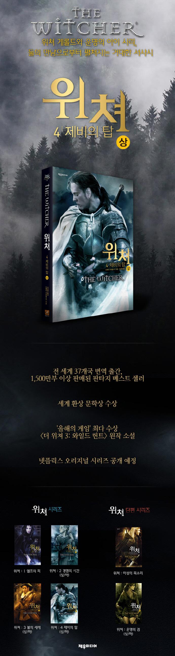 위쳐. 4: 제비의 탑(상) 도서 상세이미지