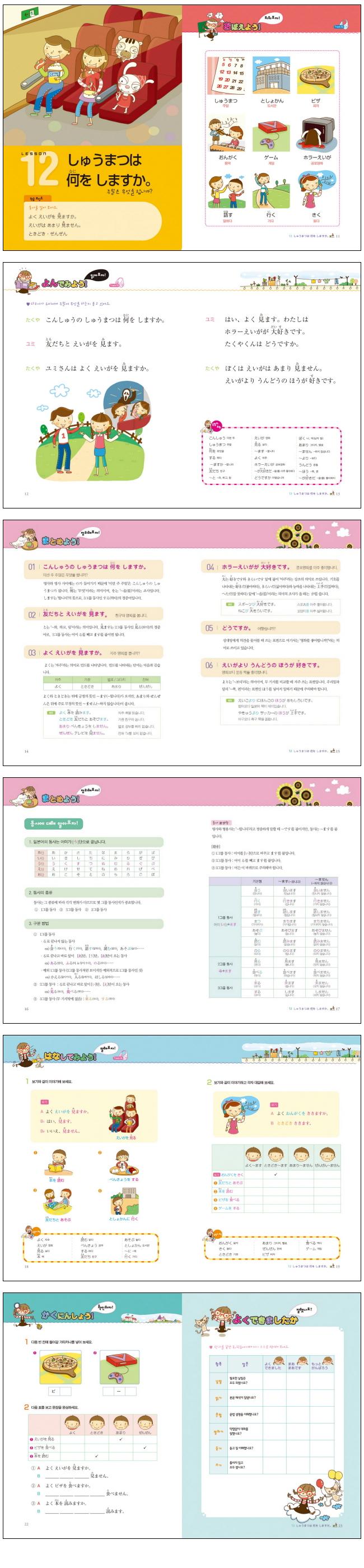 다이스키 주니어 일본어 (하)(CD1장포함)(다이스키 일본어 시리즈) 도서 상세이미지