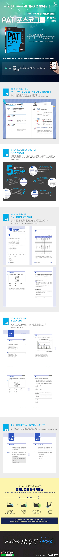 PAT 포스코그룹 인 적성검사 종합편(2017) 도서 상세이미지
