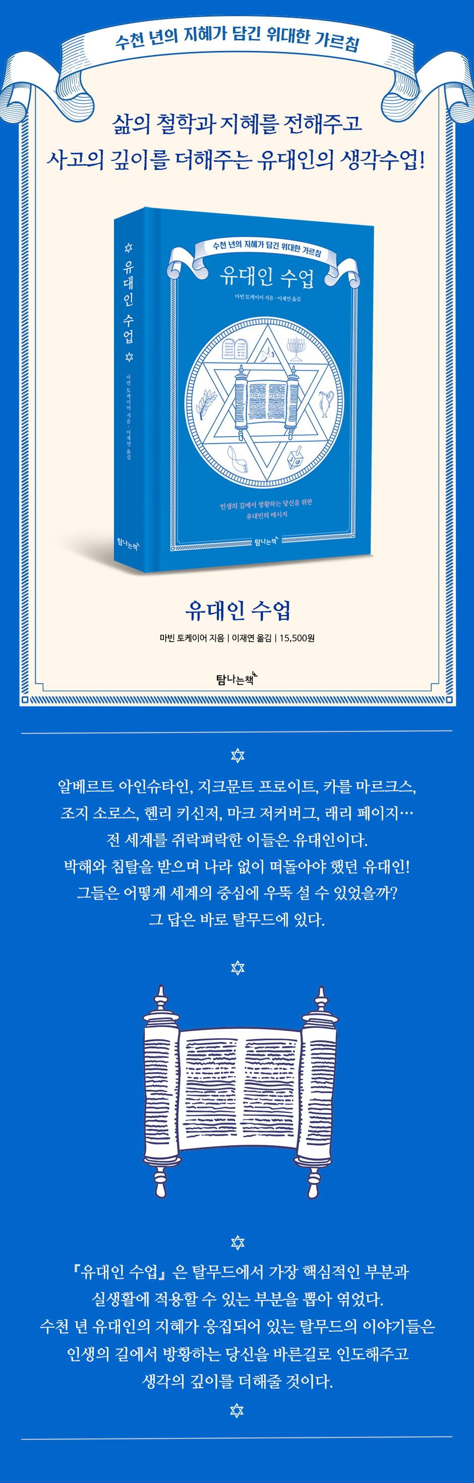 유대인 수업(양장본 HardCover) 도서 상세이미지