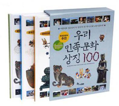 우리 민족문화 상징 100 세트(양장본 HardCover)(전3권) 도서 상세이미지