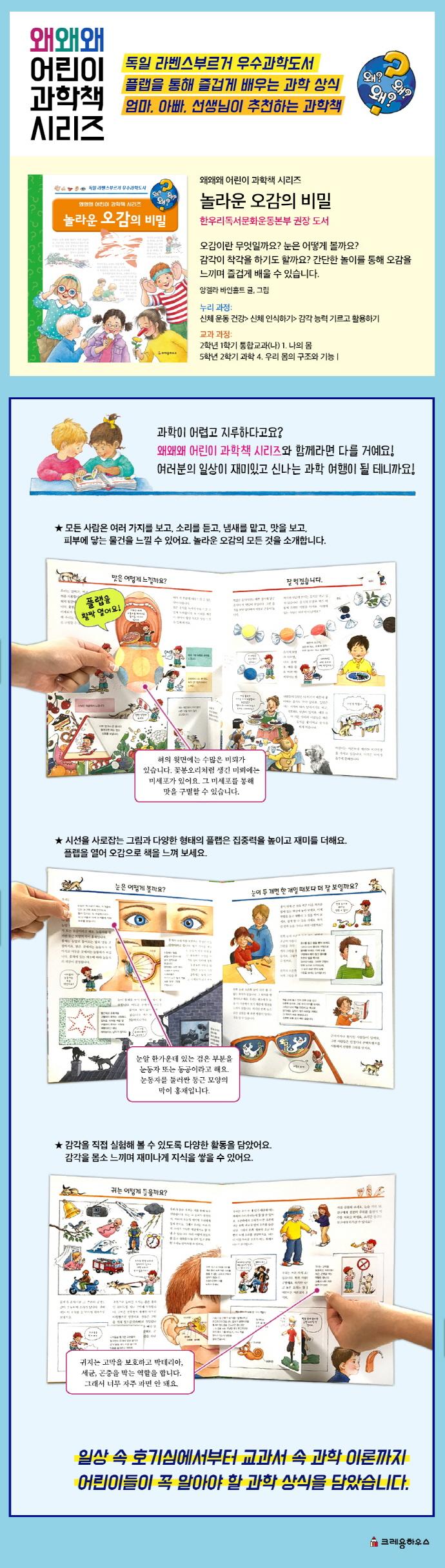 놀라운 오감의 비밀(개정판)(왜왜왜 어린이 과학책 시리즈 15) 도서 상세이미지