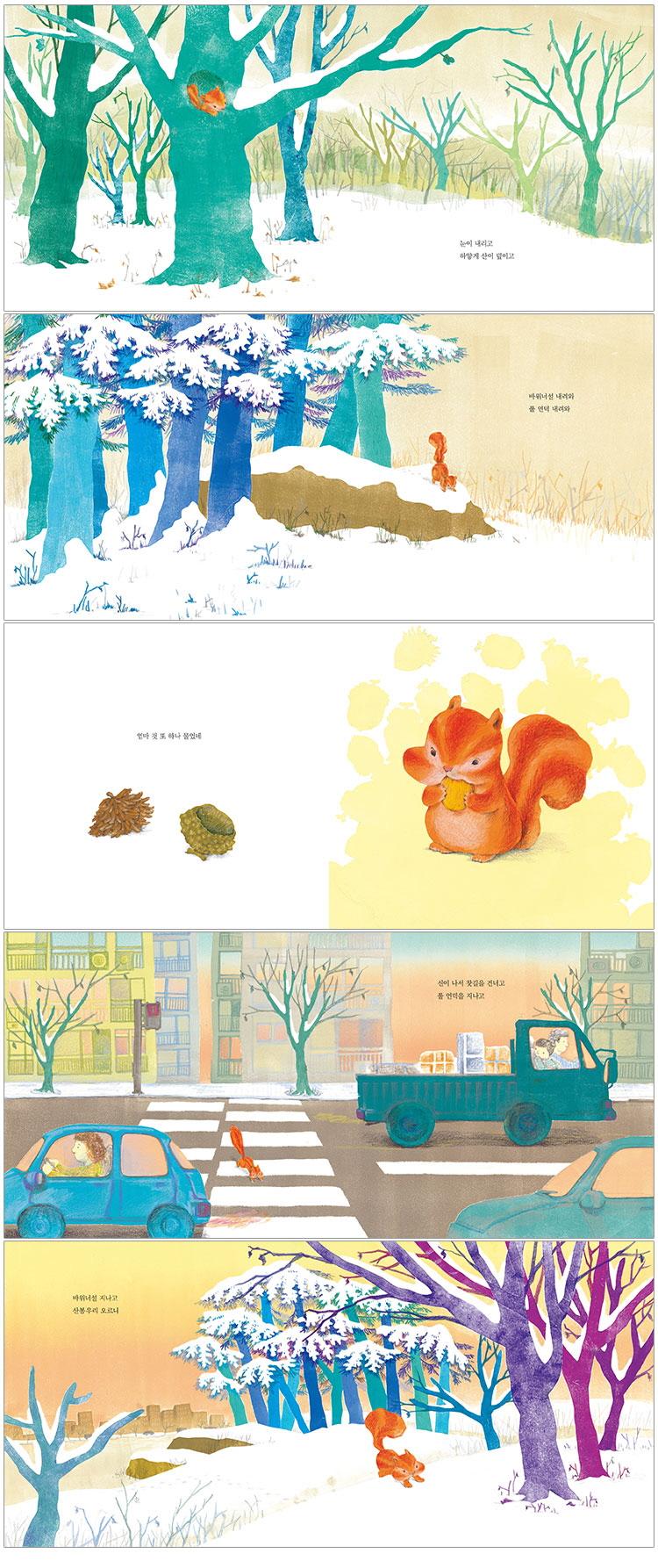 아기 다람쥐의 모험 도서 상세이미지