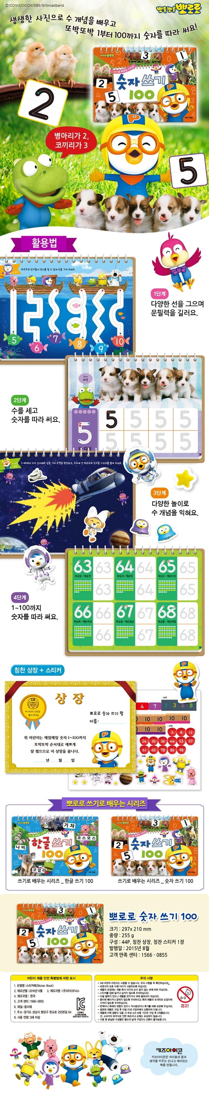 뽀로로 숫자 쓰기 100(쓰기로 배우는 시리즈)(스프링) 도서 상세이미지