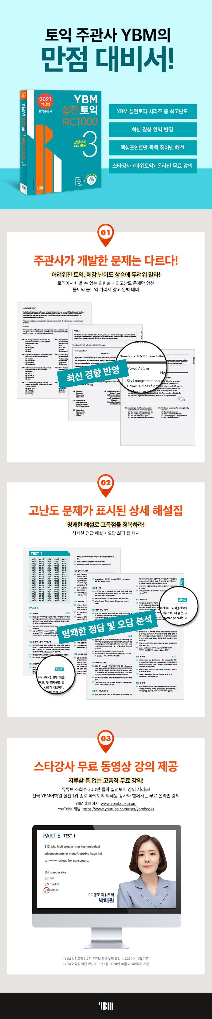 YBM 실전토익 RC 1000. 3 도서 상세이미지