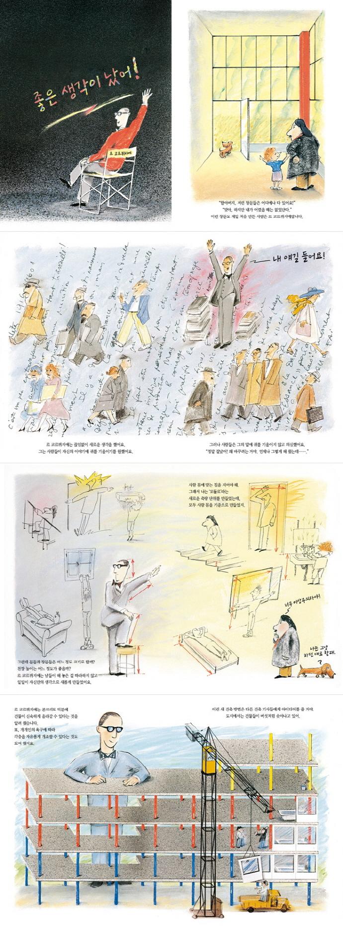 르 코르뷔지에(살림어린이 그림책 50)(양장본 HardCover) 도서 상세이미지