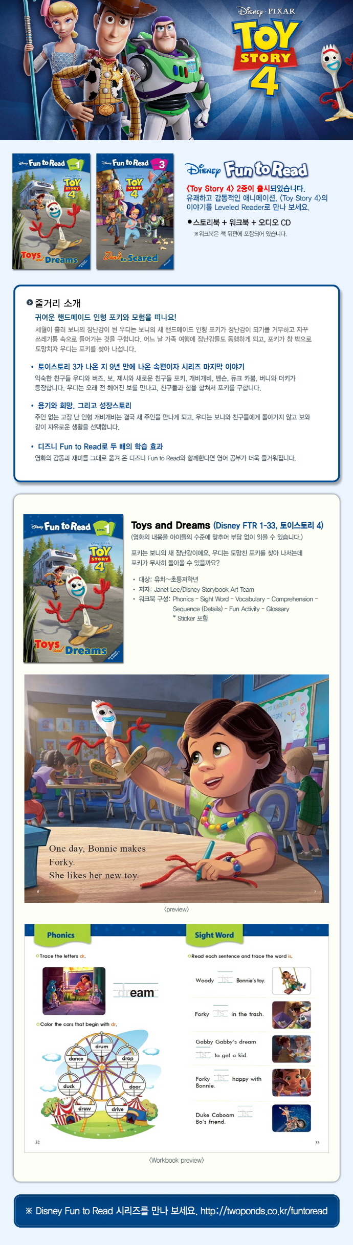 Toy story. 4: Toys and Dreams 세트(Cd1장포함)(Disney Fun to Read Level 1-33) 도서 상세이미지