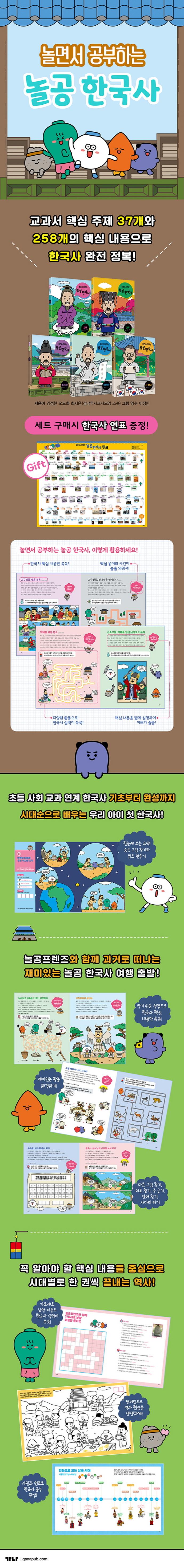 놀공 한국사 시리즈 세트(전5권)(놀면서 공부하는) 도서 상세이미지