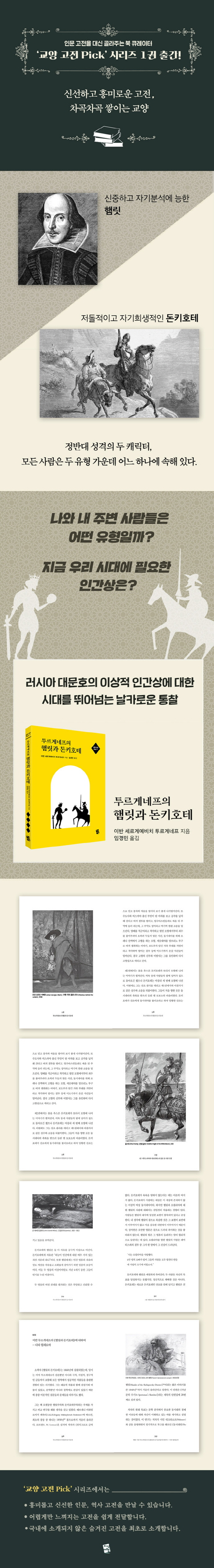 투르게네프의 햄릿과 돈키호테(교양 고전 Pick 1) 도서 상세이미지