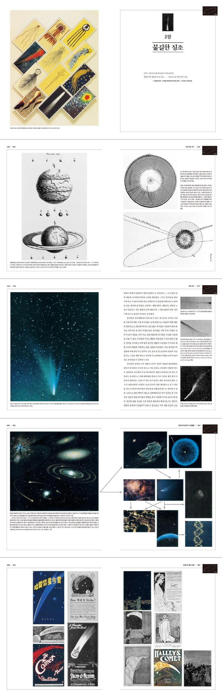 혜성(사이언스 클래식 30)(양장본 HardCover) 도서 상세이미지