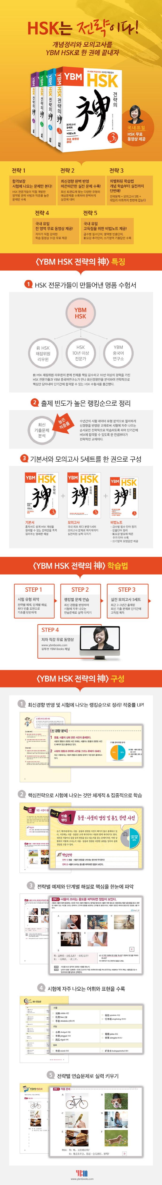 HSK 전략의 신 3급(YBM) 도서 상세이미지