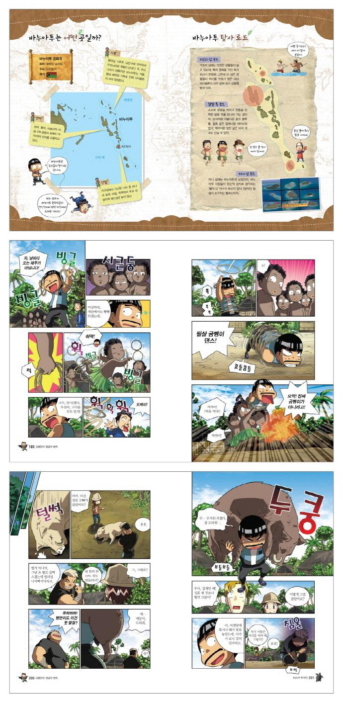 정글의 법칙. 3: 바누아트(SBS) 도서 상세이미지