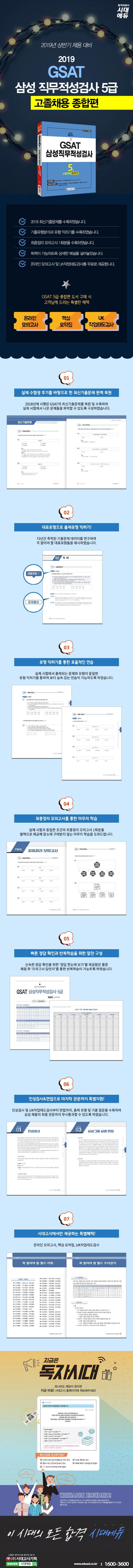 GSAT 삼성 직무적성검사 5급 고졸 채용 종합편(2019) 도서 상세이미지
