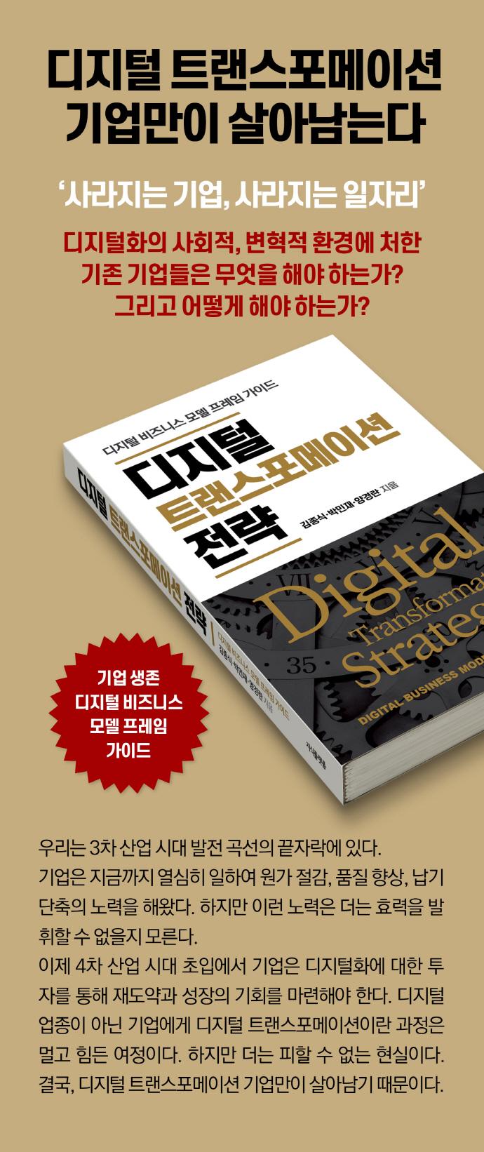 디지털 트랜스포메이션 전략 도서 상세이미지