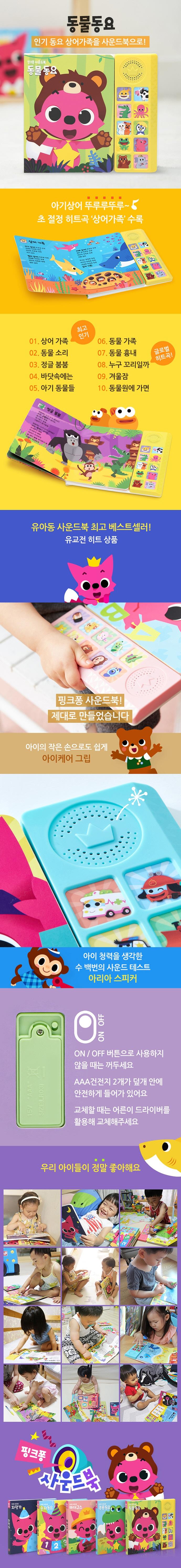핑크퐁 사운드북: 동물동요(사운드북) 도서 상세이미지