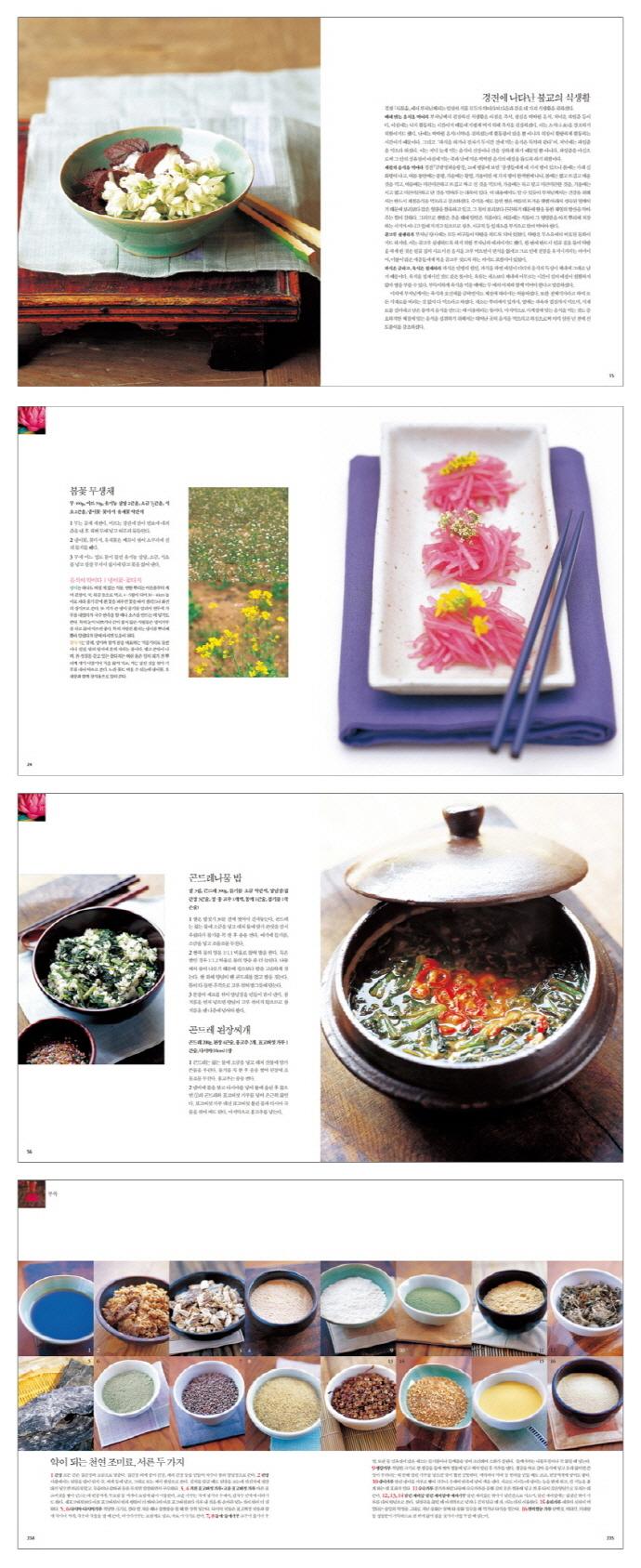 선재 스님의 사찰음식(2판) 도서 상세이미지
