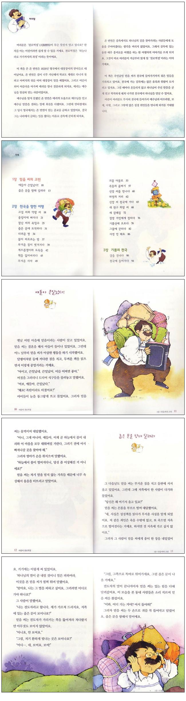 어린이 천로역정(초등학생이 꼭 읽어야 할)(개정판) 도서 상세이미지