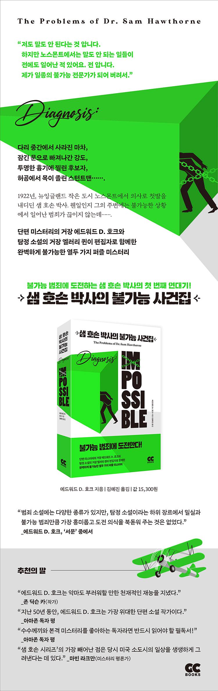 샘 호손 박사의 불가능 사건집 도서 상세이미지