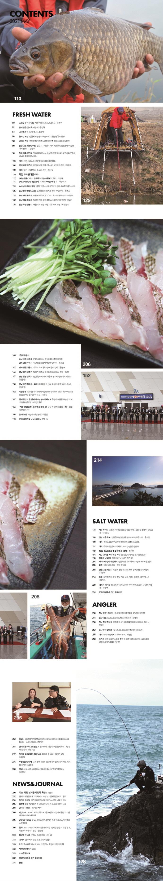 낚시춘추(2020년 5월호) 도서 상세이미지
